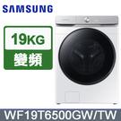 SAMSUNG三星【 WF19T6500GW 】 19公斤 AI衣管家 蒸洗脫滾筒洗衣機