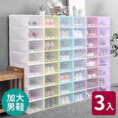 鞋盒 日系甜蜜水晶彩片掀蓋式加大鞋盒(3入) 【SPA051】收納女王