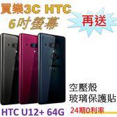 HTC U12+ 手機64G,送 空壓殼+玻璃保護貼,24期0利率 HTC U12 Plus