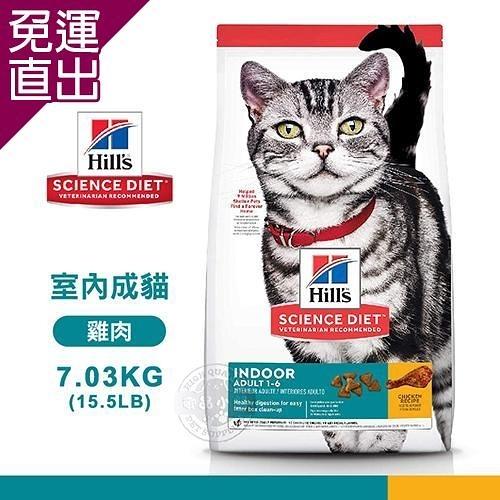 Hills 希爾思 8873 室內成貓 雞肉特調 7.03KG/15.5LB 寵物 貓飼料 送贈品【免運直出】