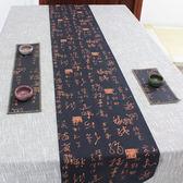 中式桌旗禪意茶簾茶巾長條中國風日式復古典棉麻布茶席茶旗茶臺布