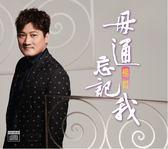 楊哲 毋通忘記我 CD附DVD 免運 (購潮8)