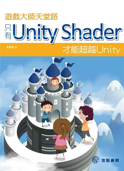 (二手書)遊戲大師天堂路:只有Unity Shader才能超越Unity