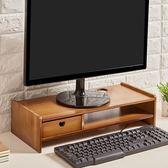 螢幕架 液晶電腦顯示器屏增高架子底座支架桌面鍵盤收納盒置物整理架【快速出貨】