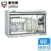 【喜特麗】JT-3760 懸掛式一般型烘碗機(60cm)-白