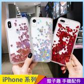 愛心花瓣 iPhone SE2 S Max XR i7 i8 i6 i6s plus 透明手機殼 閃粉流沙 保護殼保護套 全包防摔殼 矽膠軟殼