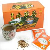 【那魯灣】清珍牛蒡茶包2盒(5gX20包/盒)