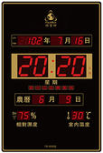 【西瓜籽】鋒寶 公司 電腦萬年曆 電子日曆 鬧鐘 電子鐘 FB-3958A 直式