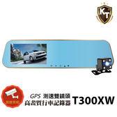 【小樺資訊】含稅附16G【KT】T300XW GPS測速倒車顯影式雙鏡頭1080P行車紀錄器