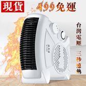 台灣電壓110V 取暖器電暖風機小太陽電暖氣家用節能迷妳小型浴室熱風電暖器 現貨  igo免運