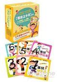 君偉上小學系列二十週年紀念典藏套書(加贈上學好好玩貼紙)