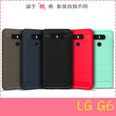 【萌萌噠】LG G6 (H870)  類金屬碳纖維拉絲紋保護殼 軟硬組合款 全包 矽膠軟殼 手機殼 手機套