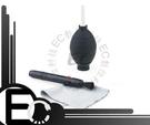 【EC數位】 三合一高級清潔組 強力吹球 拭鏡布 清潔筆