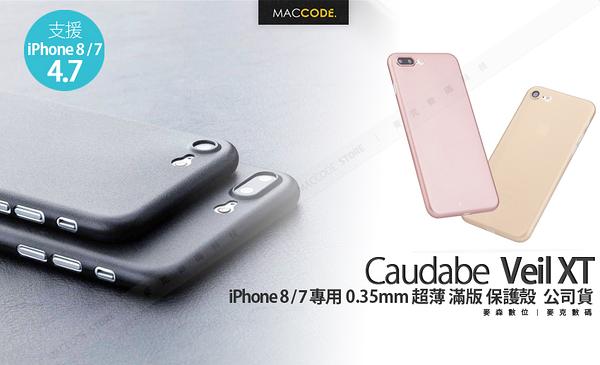 Caudabe Veil XT iPhone SE2 / 8 / 7 0.35mm 超薄 滿版 極簡 保護殼 公司貨