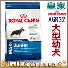 ◆MIX米克斯◆◆法國皇家狗飼料,AGR32大型幼犬-4kg