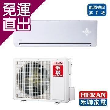 HERAN 禾聯 15-17坪 變頻一對一冷專型HI-GA80/HO-GA80【免運直出】