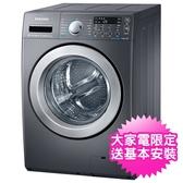 回函贈 SAMSUNG三星溫水,14KG滾筒-靛藍黑-有烘乾洗衣機WD14F5K5ASG/TW