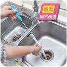 [7-11限今日299免運]水管疏通器 可彎曲疏通器 水管疏通 浴室 廚房 水✿mina百貨✿【F0174】