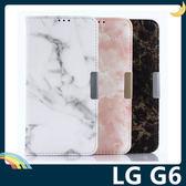 LG G6 H870 大理石紋保護套 皮紋側翻皮套 類磁磚 支架 插卡 磁扣 手機套 手機殼