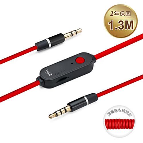 【E-books】X20音控接聽AUX音源傳輸線公對公3.5mm-130cm