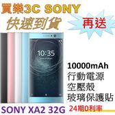 SONY XA2 手機,送 10000mAh行動電源+空壓殼+玻璃保護貼,24期0利率,SONY H4133