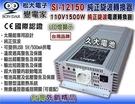 【久大電池】變電家 SI-1500W 純正弦波電源轉換器附USB 音響設備/高頻電器/精密醫療儀器