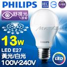 【有燈氏】PHILIPS 飛利浦 LED E27 13W 舒適光 球泡 燈泡 無藍光【PH-E2713W】