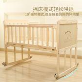 嬰兒床實木無漆寶寶床多功能bb新生 多功能小bb床寶寶拼接大床搖床    麻吉鋪