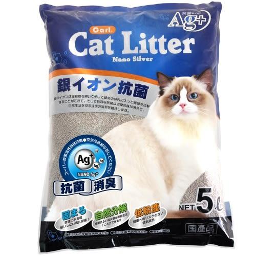 【寵物王國】CARL卡爾-奈米銀抗菌貓砂(奈米銀粒子抗菌)5L