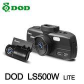 【送32G+後鏡支架】 DOD LS500W LITE 前後雙鏡 1080p 高畫質 行車記錄器