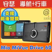 Mio MiVue Drive 60【內含16G送E05三孔+面紙套+3M收納袋】導航 行車紀錄器 五合一
