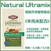 *WANG*【免運】【兩包組】奇跡 Ultramix《羊肉米配方》天然犬飼料 5.5磅 //補貨中