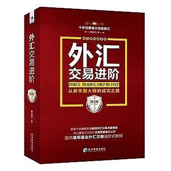 簡體書-十日到貨 R3Y 外匯交易進階(第4版)   ISBN13:9787509654279 出版社:經濟管理出版社 作者