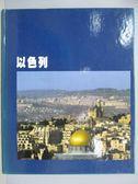 【書寶二手書T5/地理_QGQ】以色列_時代-生活叢書
