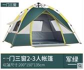 北極狼帳篷戶外2人野營單人家用野外露營防暴雨加厚3人-4人全自動-完美