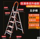 梯子家用折疊不銹鋼人字梯加厚四五步室內移動扶爬梯伸縮樓梯【主圖款】  JX