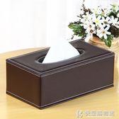 面紙盒皮革紙巾盒可印logo客廳餐巾紙盒子黑色ktv抽紙盒 快意購物網