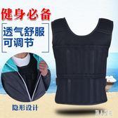 負重背心隱形超薄貼身透氣鋼板可調節衣馬甲鉛塊運動5公斤裝備 DJ4642『麗人雅苑』