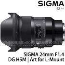 SIGMA 24mm F1.4 DG HSM Art for L 接環 (6期0利率 免運 恆伸公司貨三年保固) 大光圈人像鏡 L-MOUNT