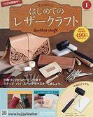 初學皮革手工縫製入門特刊 1:附材料組