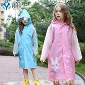 兒童雨衣幼兒園小學生男女孩雨衣帶書包位行走徒步可愛雨衣  居家物語
