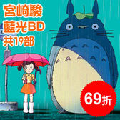 【宮崎駿卡通動畫】BD全系列套裝(共19部) ★限期特價69折!!