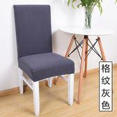 聖誕節交換禮物-簡約現代彈力通用餐椅套連體飯店酒店餐廳家用加厚板凳套椅子套罩