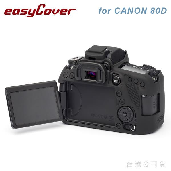 EGE 一番購】easyCover 金鐘套 for CANON 80D【黑色】專用矽膠保護套 防塵套【公司貨】