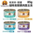 *KING*【單罐】WERUVA唯美味 貓咪易開餵肉醬主食罐頭85g 天然無穀 無卡拉膠 WDJ推薦 貓罐頭