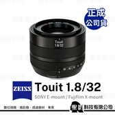 蔡司 ZEISS Touit 32mm F1.8 APS-C用 標準定焦鏡頭 1.8/32 for SONY E / Fujifilm X【正成公司貨】