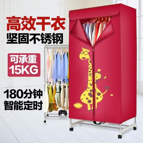 家用烘乾機家用速乾衣烘衣機被乾衣機小型衣櫃哄乾衣架烤衣服 交換禮物