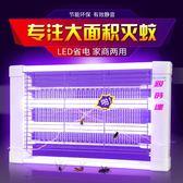 滅蠅器 滅蚊神器電擊滅蚊燈餐廳LED滅蚊器家用商用驅蚊器蒼蠅滅蠅燈捕蚊 igo薇薇家飾