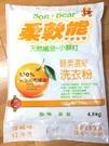 【柔軟熊 天然橘油+小蘇打酵素濃縮洗衣粉...
