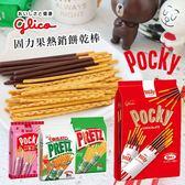 日本 Glico 固力果 Pocky棒 (9入) 巧克力棒 草莓棒 番茄蔬果棒 沙拉棒 餅乾 家庭號 日本餅乾